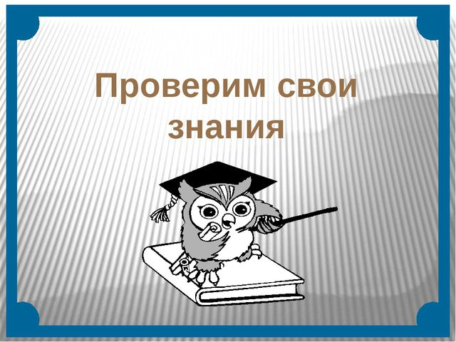 Проверим свои знания