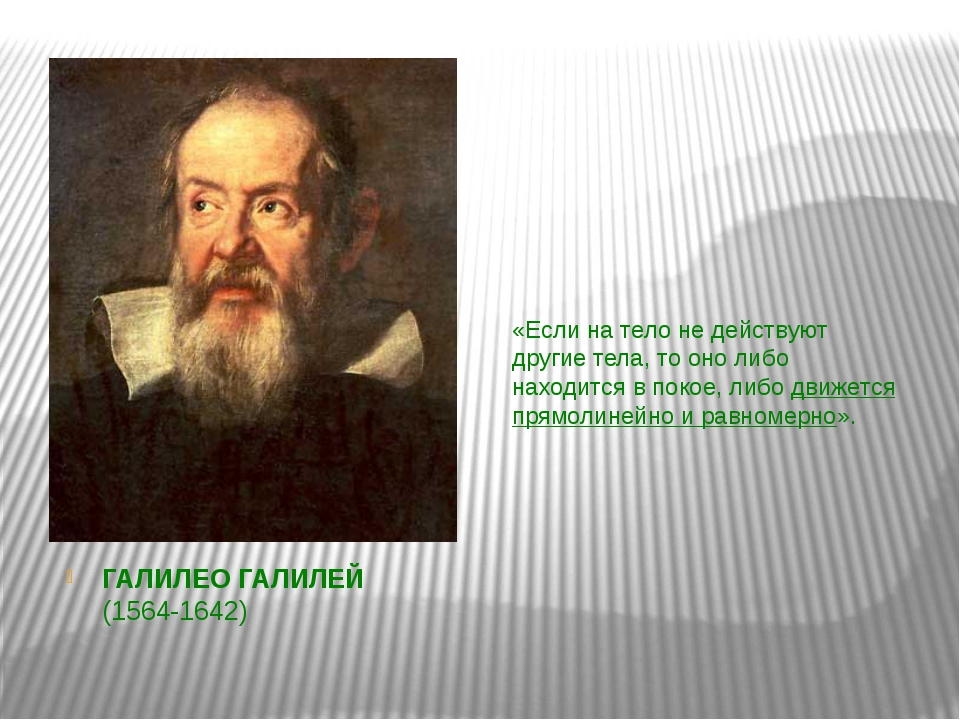 ГАЛИЛЕО ГАЛИЛЕЙ (1564-1642) «Если на тело не действуют другие тела, то оно ли...