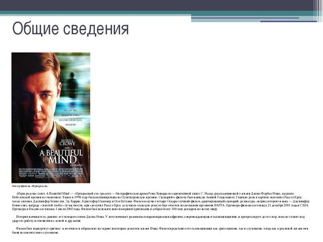 Общие сведения Постер фильма «Игры разума» «Игры разума» (англ. A Beautiful M...