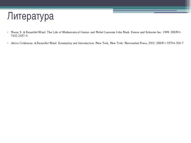 Литература Nasar, S. A Beautiful Mind: The Life of Mathematical Genius and No...