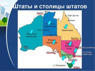Штаты и столицы штатов Австралийская Столичная Территория