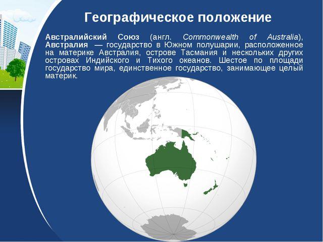 Географическое положение Австралийский Союз (англ. Commonwealth of Australia)...