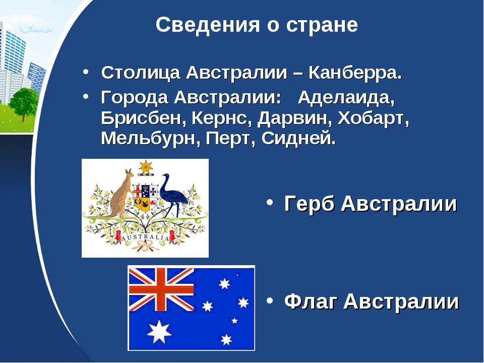Сведения о стране Столица Австралии – Канберра. Города Австралии: Аделаида, Б...