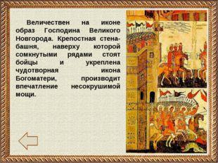 Величествен на иконе образ Господина Великого Новгорода. Крепостная стена-баш