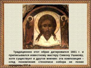 Традиционно этот образ датировался 1661 г. и приписывался известному мастеру