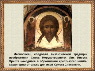 Иконописец следовал византийской традиции изображения Спаса Нерукотворного. Л