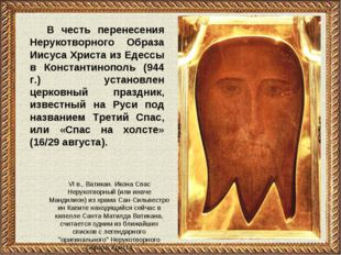 В честь перенесения Нерукотворного Образа Иисуса Христа из Едессы в Константи
