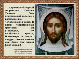 Характерной чертой творчества Симона Ушакова был пристальный интерес к изобра