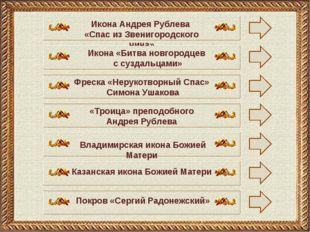 Икона Андрея Рублева «Спас из Звенигородского чина» Икона «Битва новгородцев