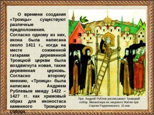 О времени создания «Троицы» существуют различные предположения. Согласно одно