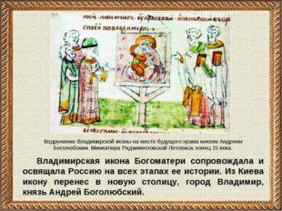 Владимирская икона Богоматери сопровождала и освящала Россию на всех этапах е