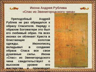 Преподобный Андрей Рублев не раз обращался к образу Спасителя. Наряду с образ