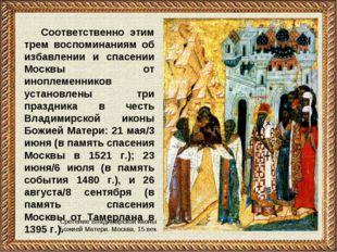Соответственно этим трем воспоминаниям об избавлении и спасении Москвы от ино