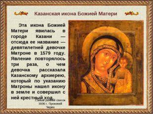 Эта икона Божией Матери явилась в городе Казани — отсюда ее название — девяти