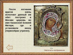 После изгнания врагов князь исполнил данный им обет: построил в Москве церков