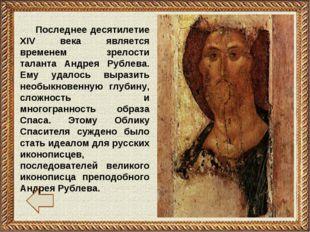Последнее десятилетие XIV века является временем зрелости таланта Андрея Рубл
