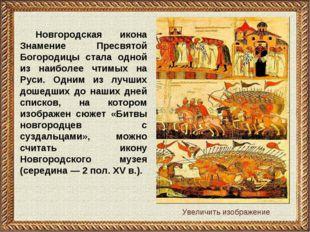 Новгородская икона Знамение Пресвятой Богородицы стала одной из наиболее чтим
