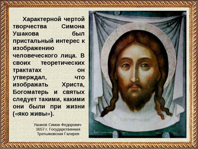 Характерной чертой творчества Симона Ушакова был пристальный интерес к изобра...
