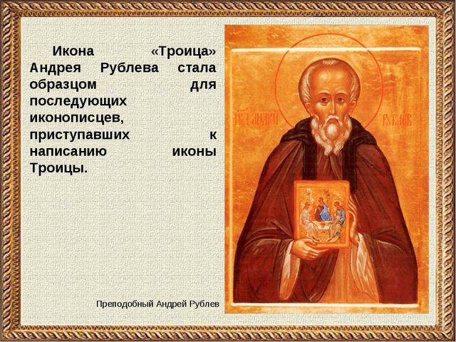 Икона «Троица» Андрея Рублева стала образцом для последующих иконописцев, при...