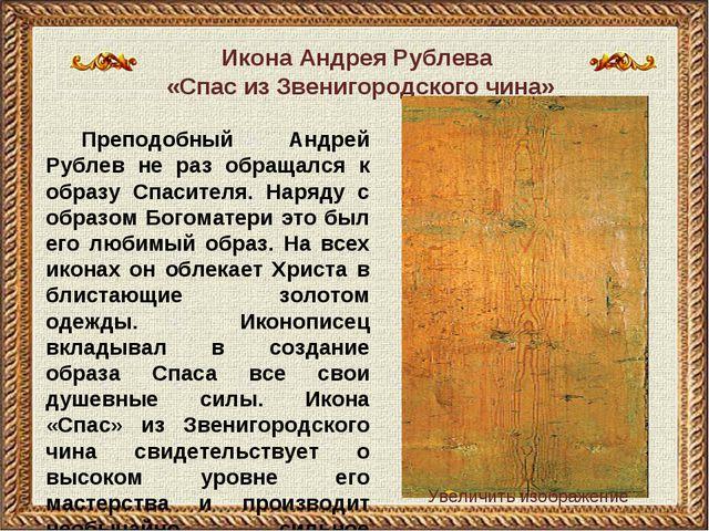 Преподобный Андрей Рублев не раз обращался к образу Спасителя. Наряду с образ...