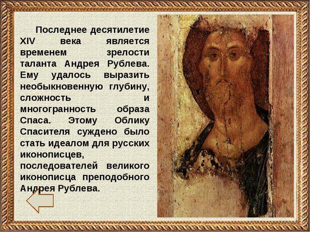 Последнее десятилетие XIV века является временем зрелости таланта Андрея Рубл...