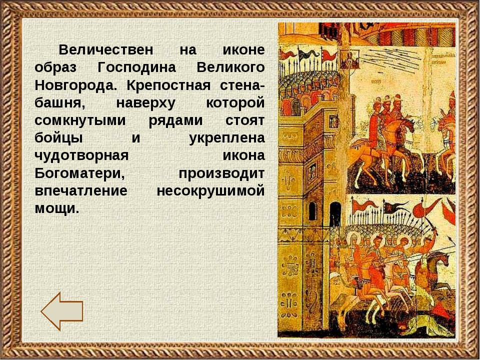 Величествен на иконе образ Господина Великого Новгорода. Крепостная стена-баш...