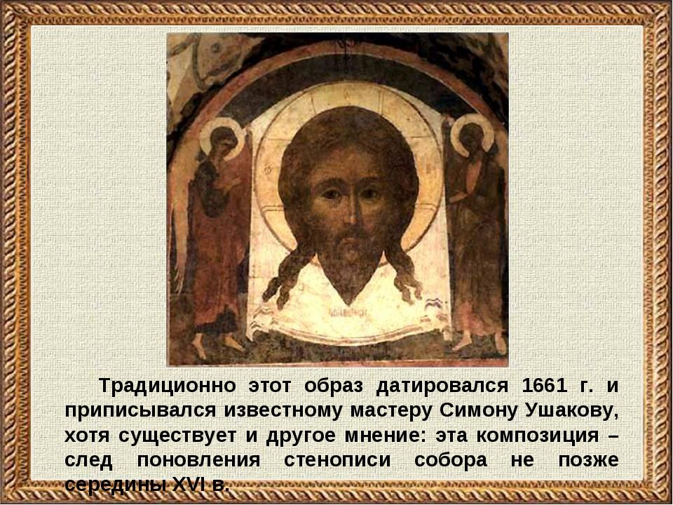 Традиционно этот образ датировался 1661 г. и приписывался известному мастеру...