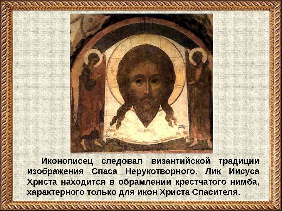 Иконописец следовал византийской традиции изображения Спаса Нерукотворного. Л...
