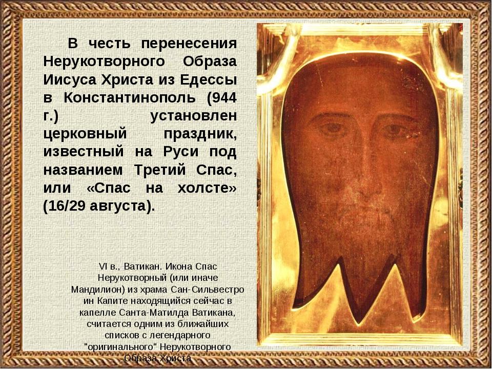 В честь перенесения Нерукотворного Образа Иисуса Христа из Едессы в Константи...