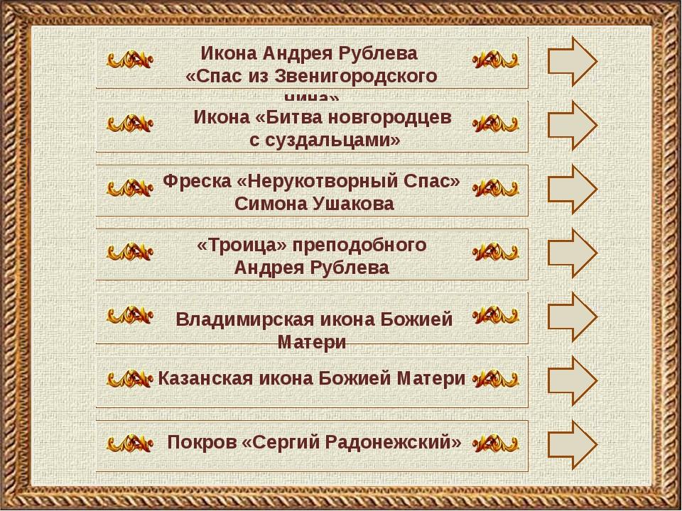 Икона Андрея Рублева «Спас из Звенигородского чина» Икона «Битва новгородцев...