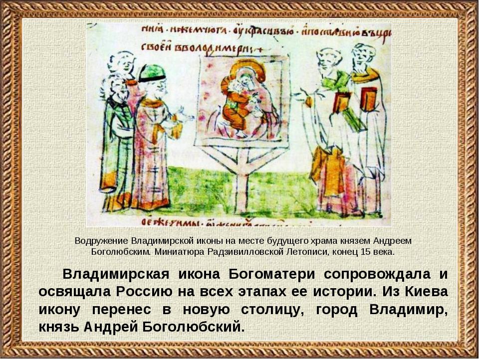 Владимирская икона Богоматери сопровождала и освящала Россию на всех этапах е...