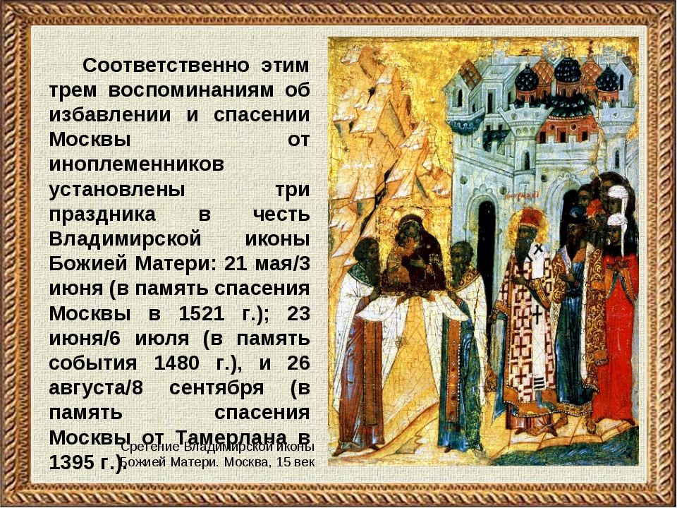 Соответственно этим трем воспоминаниям об избавлении и спасении Москвы от ино...
