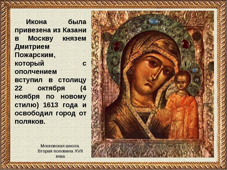 Икона была привезена из Казани в Москву князем Дмитрием Пожарским, который с...