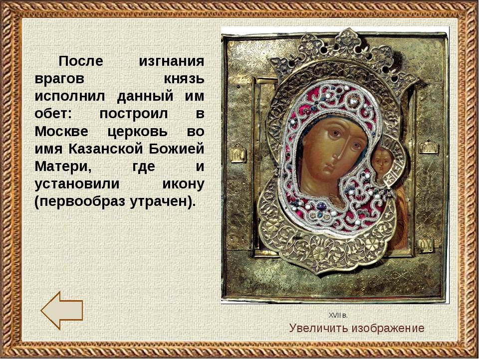 После изгнания врагов князь исполнил данный им обет: построил в Москве церков...