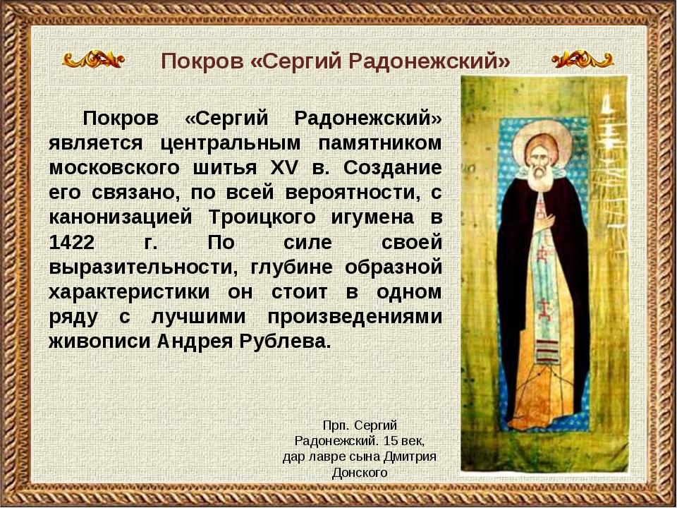 Покров «Сергий Радонежский» является центральным памятником московского шитья...