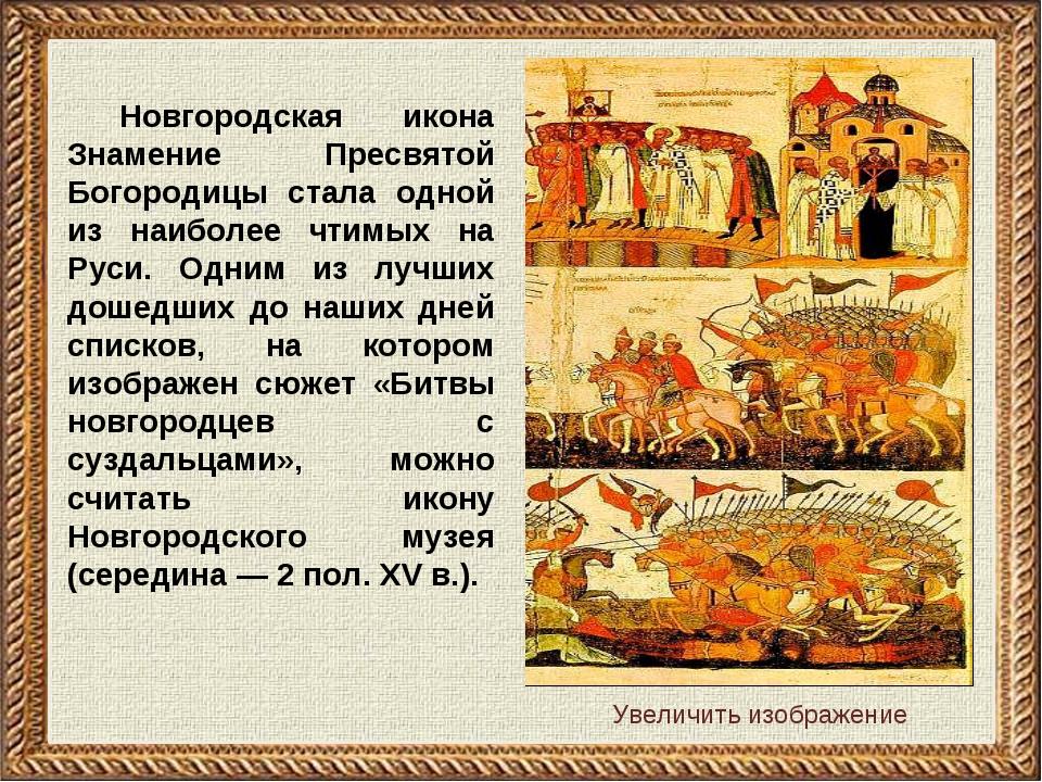 Новгородская икона Знамение Пресвятой Богородицы стала одной из наиболее чтим...