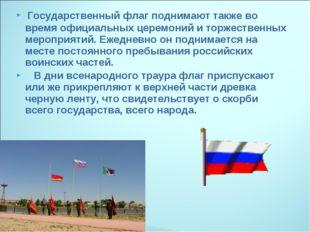 Государственный флаг поднимают также во время официальных церемоний и торжес