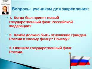 1. Когда был принят новый государственный флаг Российской Федерации? 2. Каким