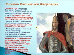 23 ноября 1990 г. на сессии Верховного Совета РСФСР состоялось первое исполне