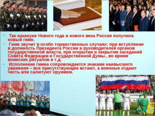 Так накануне Нового года и нового века Россия получила новый гимн. Гимн звуч