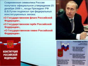Современная символика России получила официальное утверждение 25 декабря 200