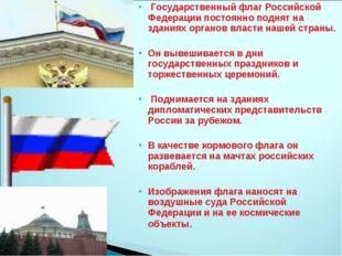 Государственный флаг Российской Федерации постоянно поднят на зданиях органо