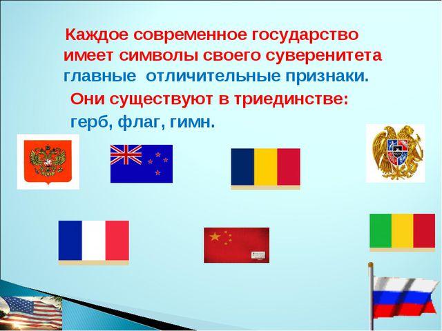 Каждое современное государство имеет символы своего суверенитета главные отл...