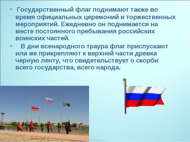 Государственный флаг поднимают также во время официальных церемоний и торжес...