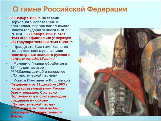 23 ноября 1990 г. на сессии Верховного Совета РСФСР состоялось первое исполне...