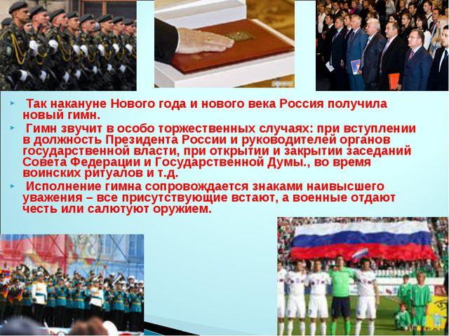 Так накануне Нового года и нового века Россия получила новый гимн. Гимн звуч...