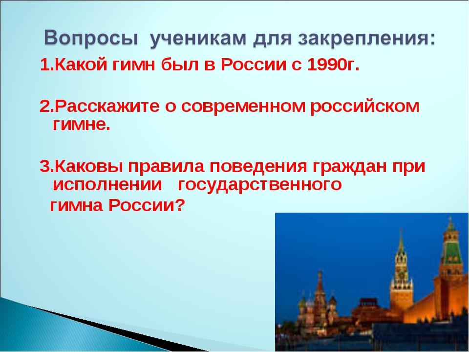 1.Какой гимн был в России с 1990г. 2.Расскажите о современном российском гимн...