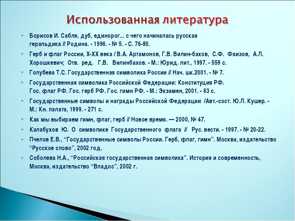 Борисов И. Сабля, дуб, единорог... с чего начиналась русская геральдика // Ро...