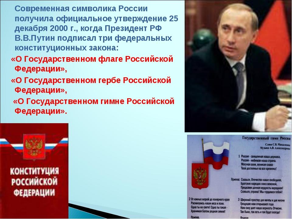 Современная символика России получила официальное утверждение 25 декабря 200...