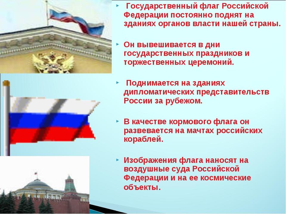 Государственный флаг Российской Федерации постоянно поднят на зданиях органо...